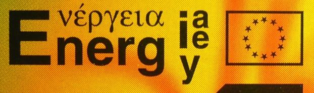 Kombinierte Darstellung der Wörter Ενέργεια, Energia, Energie und Energy neben einer Europaflagge